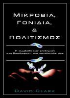 Μικρόβια, Γονίδια και Πολιτισμός | David Clark