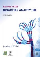 Βασικές Αρχές Βιολογίας Ανάπτυξης | Jonathan M.W. Slack