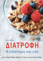 Διατροφή: Η επιστήμη και εσύ | J. S. Blake, K. D. Munoz και S. Volpe