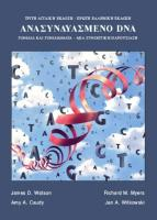 Ανασυνδυασμένο DNA | James D. Watson, Jan A. Witkowski, Richard M. Myers, Amy A. Caudy