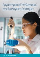 Εργαστηριακοί Yπολογισμοί στις Bιολογικές Eπιστήμες | Lisa A. Seidman, Ph.D.