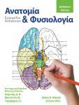 Ανατομία & Φυσιολογία, Δωδέκατη Έκδοση, Εγχειρίδιο Ασκήσεων