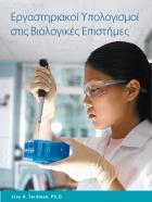 Εργαστηριακοί Yπολογισμοί στις Bιολογικές Eπιστήμες   Lisa A. Seidman, Ph.D.