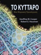 Το Κύτταρο: Μια Μοριακή Προσέγγιση | Geoffrey M. Cooper, Robert E. Hausman